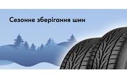 Сезон зберігання шин!