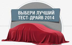 Тест-драйвы 2014: Выбери лучшие авто