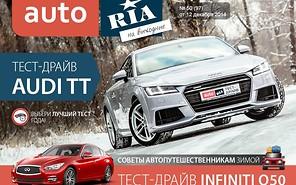 Онлайн-журнал «AUTO.RIA на выходные». Выпуск №50 (97)