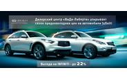 «ВиДи-Либерти» открывает сезон предновогодних цен на  автомобили Infiniti