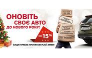 Обновите своё авто к Новому Году в «АвтоАльянс Киев»!