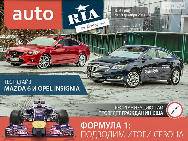 Онлайн-журнал «AUTO.RIA на выходные». Выпуск №51 (98)