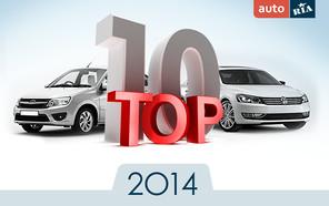 ТОП-10 б/у авто, которые украинцы  продавали в 2014 году