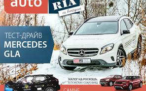 Онлайн-журнал «AUTO.RIA на выходные». Выпуск №2 (102)