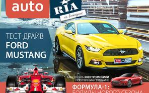 Онлайн-журнал «AUTO.RIA на выходные». Выпуск №5 (105)