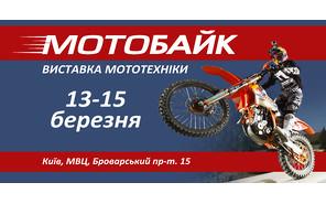 У Міжнародному виставковому центрі відбудеться виставка «Мотобайк 2015»