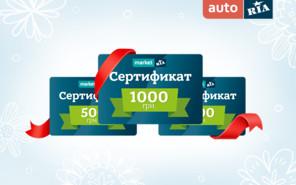 Праздничный конкурс от AUTO.RIA к 8 марта