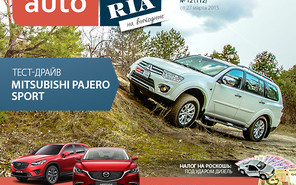Онлайн-журнал «AUTO.RIA на выходные». Выпуск №12 (112)