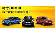 Купуй автомобіль Renault та вигравай 100 000 грн