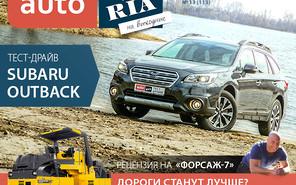 Онлайн-журнал «AUTO.RIA на выходные». Выпуск №13 (113)