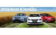 Автоцентр Skoda у Рівному оголошує нові ціни на автомобілі