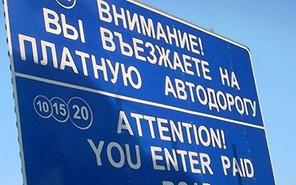 На строительство первой в Украине платной дороги уйдет 5 лет