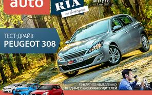 Онлайн-журнал «AUTO.RIA на выходные». Выпуск №17 (117)