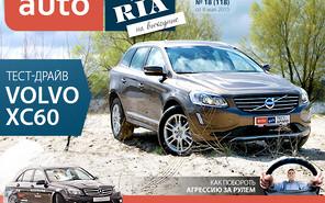 Онлайн-журнал «AUTO.RIA на выходные». Выпуск №18 (118)