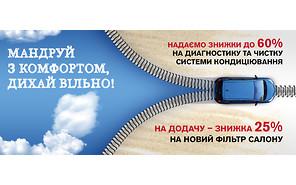 Экономия до -60% на диагностике кондиционеров в «АвтоАльянс Киев»!