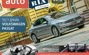 Онлайн-журнал «AUTO.RIA на выходные». Выпуск №20 (120)