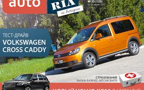 Онлайн-журнал AUTO.RIA №25 (125)