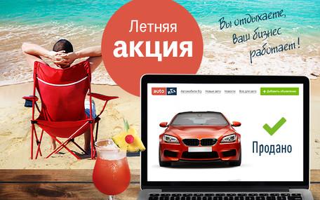 Бизнес-лето на AUTO.RIA: Получайте бонусы на продажу авто