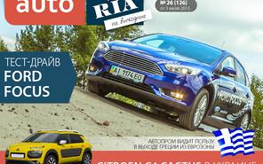 Онлайн-журнал AUTO.RIA №26 (126)