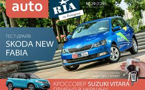 Онлайн-журнал AUTO.RIA №29 (129)