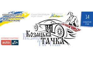 Конкурс автомобилей с патриотической символикой  «Козацька тачка»  приглашает гостей
