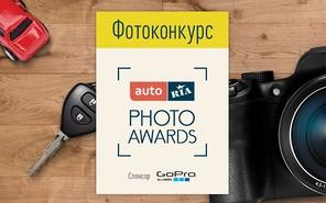 AUTO.RIA PhotoAwards завершился: встречайте победителей и лучшие фотографии