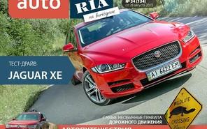 Онлайн-журнал AUTO.RIA №34 (134)