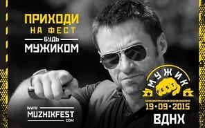 Впервые в Украине - самый мужской фестиваль «Мужик Фест»