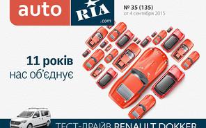 Онлайн-журнал AUTO.RIA №35 (135)
