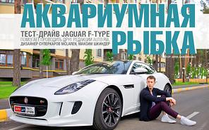 Тест-драйв Jaguar F-Type: Аквариумная рыбка