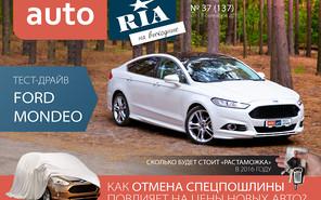 Онлайн-журнал AUTO.RIA №37 (137)
