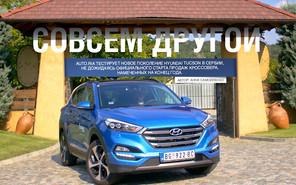 Совсем другой: Каким приедет в Украину новый Hyundai Tucson