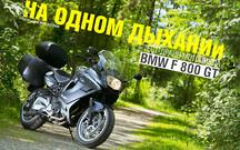 На одном дыхании: Тест-драйв мотоцикла BMW F 800 GT