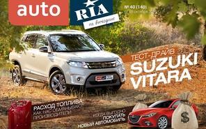 Онлайн-журнал:  Когда выгодно покупать новое авто. Тест-драйв Suzuki Vitara