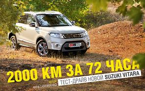 Тест-драйв Suzuki Vitara: 2000 км за 72 часа
