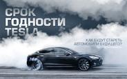 Срок годности Tesla: как будут стареть автомобили будущего