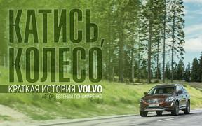Краткая история марки Volvo