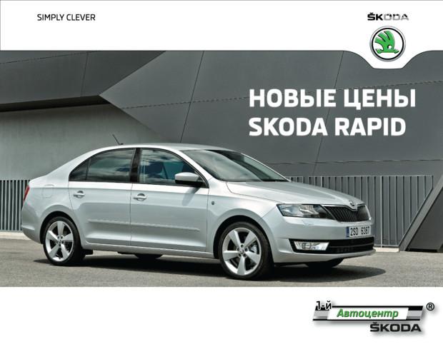 Автосалон шкода в красноярске модельный ряд и цены