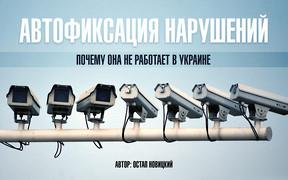 Автофиксация нарушений: Почему она не работает в Украине