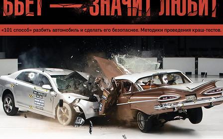 Как проверяют авто на безопасность?