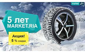 MARKET.RIA празднует 5-летие! Дарим 5% скидки на лучшие зимние шины