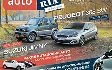 Онлайн-журнал: Какие китайские авто могут начать выпускать в Украине? Тест-драйв Peugeot 308 SW