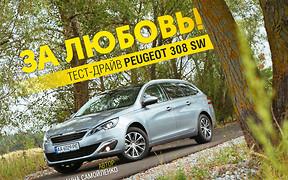 Тест-драйв Peugeot 308 SW