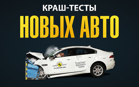 Безопасные авто: В EuroNCAP разбили 14 новых машин