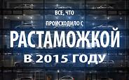 """2015: Итоги борьбы с """"растаможкой"""""""