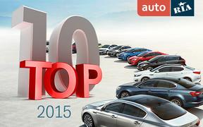 ТОП-10 б/у автомобилей, которые украинцы продавали в 2015 году