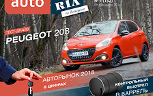 Тест-драйв Peugeot 208. Каким будет мир без водителей