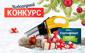 Новогодний конкурс от AUTO.RIA завершён! Дарим подарки и поздравляем победителей