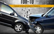 Самые опасные дороги Украины (инфографика)