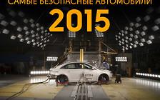 Рейтинг краш-тестов: Самые безопасные авто 2015 года